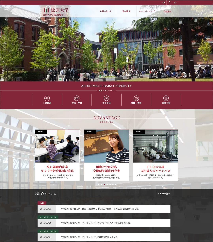 画像:卒業生制作物:WEBサイト:大学