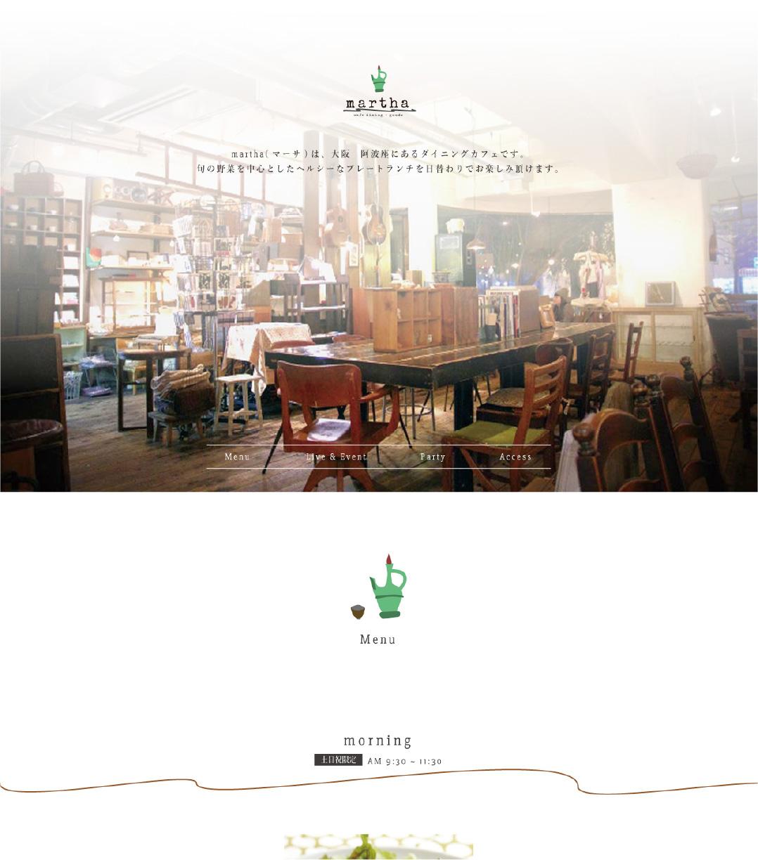 画像:卒業生制作物:WEBサイト:カフェ