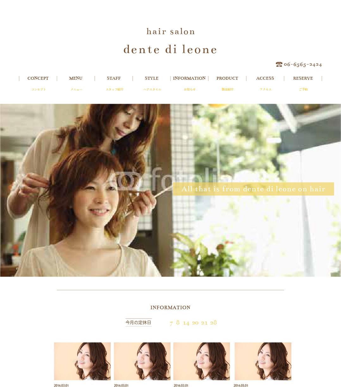 画像:卒業生制作物:WEBサイト:美容院