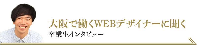 バナー:卒業生インタビュー2/大阪で働くWEBデザイナーに聞く