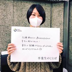 仕事終わりに通わせてもらえるので本当に助かりました。東京で就職できるようにがんばります。ありがとうございました。